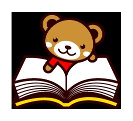 読書をするクマ