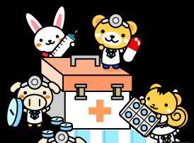薬箱と動物たち